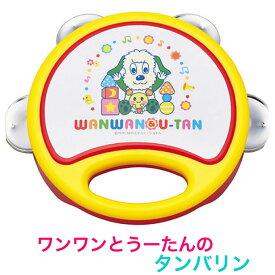 いないいないばあ ワンワン タンバリン いないいないばぁ NHK おもちゃ わんわん 知育玩具 ワンワンとうーたん 子供 赤ちゃん ベビー ミニ