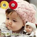 【ニット帽 ベビー】 おしゃれなベレー帽風!ニット帽子 子供用 赤ちゃん用