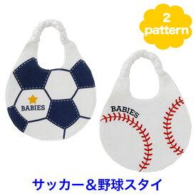 【スタイ サッカーボール ベースボール】 ニシキ 男の子 おしゃれ 野球 サッカー 女の子 赤ちゃん ベビー よだれかけ