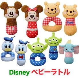 【ラトル ディズニー】 ガラガラ にぎにぎ 赤ちゃん ベビー プーさん ミッキー ミニー トイストーリー ダンボ