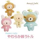 【着ぐるみマスコット】 ラトル ガラガラ モンスイユ アナノカフェ anano cafe ベビー おもちゃ プレゼント 出産祝い …