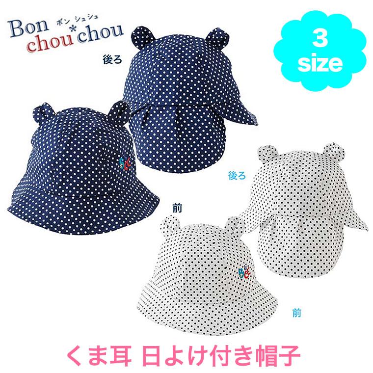 【新生児 赤ちゃん ベビー 帽子】 くま耳 ブルー 白(NB 3M 6M 9M 新生児 3ヶ月 6ヶ月 9ヶ月 赤ちゃん)(50cm 60cm 70cm 80cm 男の子 女の子)