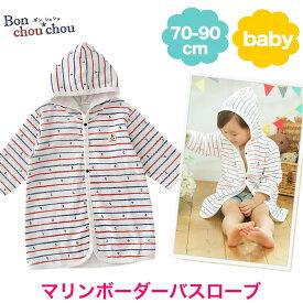 【バスローブ 子供】 マリンボーダー 70-90cm ベビー 赤ちゃん 男の子 女の子 ポンチョ ニシキ Bon chou chou ボンシュシュ 出産祝い プレゼント 湯上りバスタオル