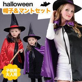魔女 魔法使い コスプレ 衣装 帽子 マント ハロウィン コスチューム ブラック レッド パープル 黒 ドラキュラ 子供 キッズ