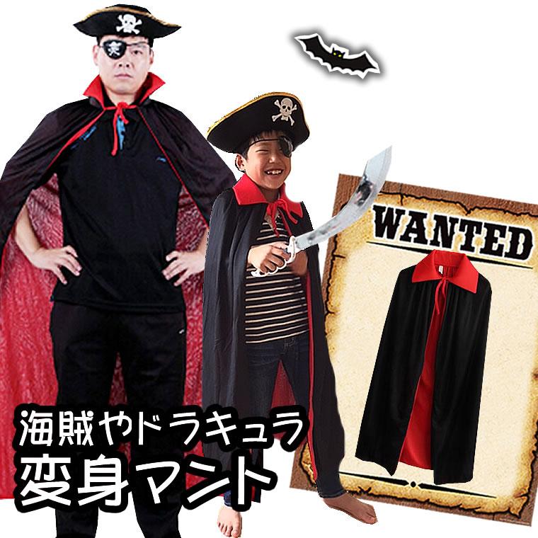 マント ハロウィン コスチューム 子供 大人 黒 赤 衣装 キッズ コスプレ ドラキュラ 海賊 魔法使い 魔女 90cm 100cm 110cm 120cm 130cm 140cm