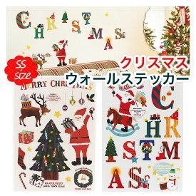【ウォールステッカー】SSサイズ クリスマス シール ステッカー サンタ クリスマスツリー 飾り付け壁紙 壁 飾り サンタクロース