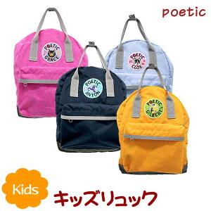 【キッズ リュック】 ワッペン付き リュック ポエティック POETIC リュックサック ニックナック 赤ちゃん用 子供用 遠足 通園 保育園 幼稚園 通園リュック 通園バッグ