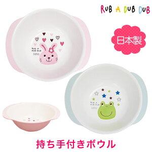 【持ち手付きボウル】 安心の日本製 子供 出産祝い 電子レンジOK 食器洗浄機OK うさぎ カエル 御椀 御茶碗 おわん 茶碗 食器 割れにくいモンスイユ Rub a dub dub