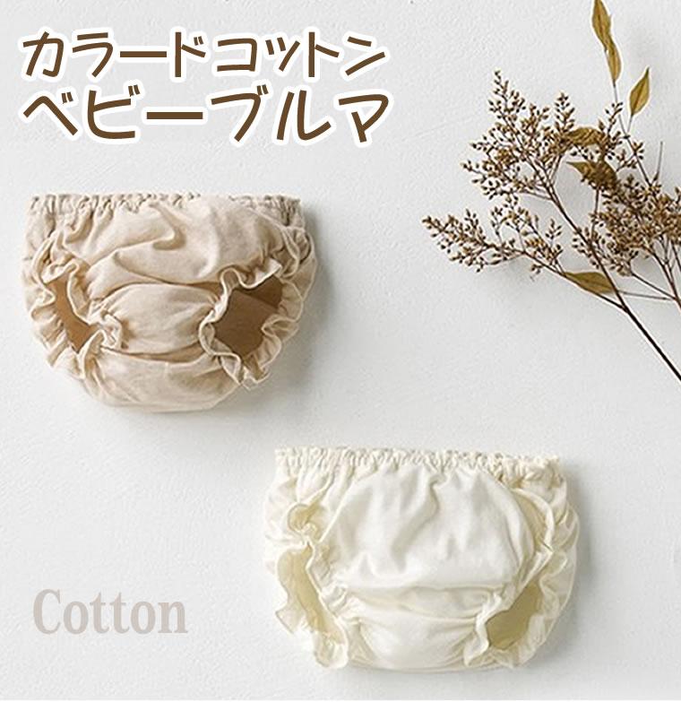 ブルマ コットン 100% 綿100% ベビー 赤ちゃん 70cm 80cm 90cm