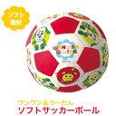 【ソフト サッカーボール いないいないばあ】 いないいないばぁ 人形 NHK ワンワン うーたん わんわん 子供用 赤ちゃ…