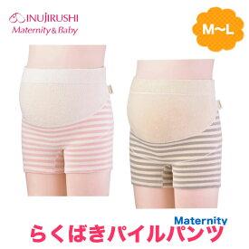 【犬印本舗 妊婦帯】 ふんわりパイルらくばきパンツ妊婦帯 ボーダー 妊婦 腹帯 マタニティ 腹巻 INUJIRUSHI