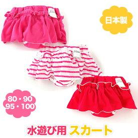 【水遊びスカート】 日本製 水遊び用 スイムパンツ ベビー おむつパンツ 80cm 90cm 95cm 100cm