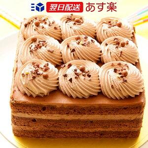 スーパーSALE P15倍 あす楽 送料無料 バースデーケーキ スクエアショコラケーキ5号(約13.5cm)4〜6名サイズ シェリーブラン店舗で人気のバースデーケーキ 12時までのご注文で当日出荷OK
