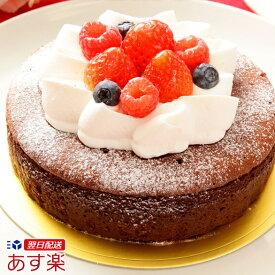 あす楽 送料無料 バースデーケーキ 蒸しショコラ4号(約12cm)2〜3名サイズ シェリーブラン店舗で人気のバースデーケーキ 12時までのご注文で当日出荷OK