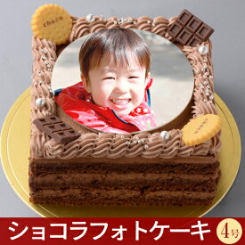 スクエアショコラフォトケーキ 4号 5号 写真ケーキ シェリーブラン バースデーケーキ(4号)約11cm≪2〜3名様用サイズ≫(5号)約13.5cm≪4〜6名様用サイズ≫