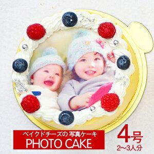 ≪写真ケーキ お祝い≫シェリーブランのベイクドチーズ 写真ケーキ4号サイズ直径12cm≪2〜3名用サイズ≫濃厚なチーズの本格チーズケーキ味の写真ケーキ