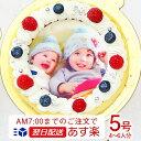 あす楽 ベイクドチーズ 写真ケーキ5号サイズ バースデーケーキ直径15cm≪4〜6名用サイズ≫濃厚なチーズの本格チーズ…