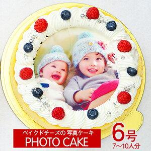 ≪写真ケーキ お祝い≫シェリーブランのオリジナルベイクドチーズ 写真ケーキ6号サイズ直径18cm≪7〜10名用サイズ≫濃厚なチーズの本格チーズケーキ