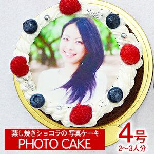 ≪写真ケーキ お祝い≫シェリーブランのオリジナル蒸しショコラ 写真ケーキ4号サイズ直径12cm≪2〜3名用サイズ≫ベルギー産チョコの写真ケーキ
