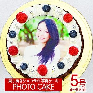 ≪写真ケーキ お祝い≫シェリーブランのオリジナル蒸しショコラ 写真ケーキ5号サイズ直径15cm≪4〜6名用サイズ≫ベルギー産チョコの写真ケーキ
