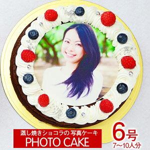 ≪写真ケーキ お祝い≫シェリーブランのオリジナル蒸しショコラ 写真ケーキ6号サイズ直径18cm≪7〜10名用サイズ≫ベルギー産チョコの写真ケーキ