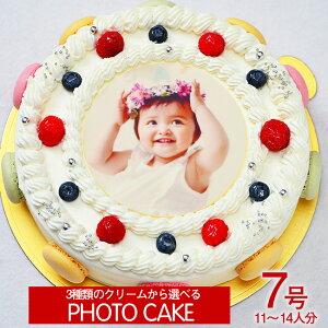 ≪写真ケーキ お祝い≫シェリーブラン マカロン 写真ケーキ7号サイズ直径21cm≪11〜14名用サイズ≫生クリーム・イチゴクリーム・チョコクリームの3種類から選べる写真ケーキ