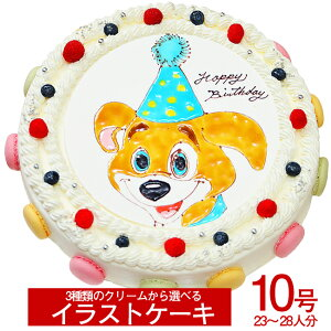 ≪写真ケーキ お祝い≫シェリーブラン マカロン キャラクターケーキ10号サイズ直径30cm≪23〜28名用サイズ≫生クリーム・イチゴクリーム・チョコクリームの3種類から選べるキャラクターケ