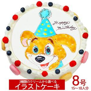 ≪写真ケーキ お祝い≫シェリーブラン マカロン キャラクターケーキ8号サイズ直径24cm≪15〜18名用サイズ≫生クリーム・イチゴクリーム・チョコクリームの3種類から選べるキャラクターケー