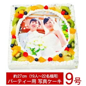 ≪写真ケーキ お祝い≫シェリーブランのオリジナルパーティー用写真ケーキ9号サイズ直径27cm≪19〜22名用サイズ≫フルーツをふんだんに使用した写真ケーキ