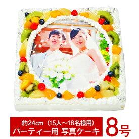 ≪写真ケーキ お祝い≫シェリーブランのオリジナルパーティー用写真ケーキ8号サイズ直径24cm≪15〜18名用サイズ≫フルーツをふんだんに使用した写真ケーキ