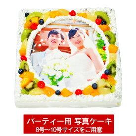 ≪写真ケーキ お祝い≫シェリーブランのパーティー用写真ケーキ8号サイズ直径24cm≪15〜18名用サイズ≫≪23〜30名用≫10号サイズ直径30cmまでご用意フルーツをふんだんに使用した写真ケーキ