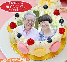 母の日写真ケーキ≪2〜3名用≫4号サイズ10号サイズまでご用意写真ケーキお祝い用 写真ケーキ