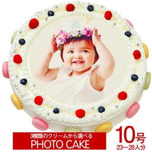 ≪写真ケーキ お祝い≫シェリーブラン マカロン 写真ケーキ10号サイズ直径30cm≪23〜28名用サイズ≫生クリーム・イチゴクリーム・チョコクリームの3種類から選べる写真ケーキ