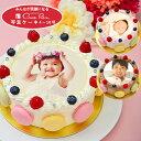 ≪写真ケーキ お祝い≫シェリーブラン マカロン 写真ケーキ≪2〜3名用≫4号サイズ直径12cmから≪23〜30名用≫10号サイズ直径30cmまでご用意生クリーム・イチゴクリーム・チョコクリーム