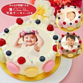 写真ケーキ マカロン 写真ケーキ バースデーケーキ≪2〜3名用≫4号サイズ直径12cmから≪23〜30名用≫10号サイズ直径30cmまでご用意生クリーム・イチゴクリーム・チョコクリーム 写真ケーキでお祝い シェリーブラン
