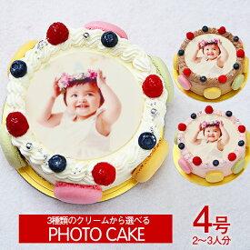 ≪シェリーブランの写真ケーキ≫誕生日ケーキ バースデーケーキの新定番 みんなが楽しめる写真ケーキを送ってみませんか?写真ケーキ4号サイズ(2〜3名用)5P04Jul15