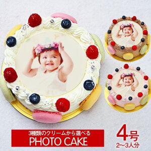 ≪シェリーブランのマカロン 写真ケーキ≫誕生日ケーキ バースデーケーキの新定番 みんなが楽しめる写真ケーキを送ってみませんか?写真ケーキ4号サイズ(2〜3名用)