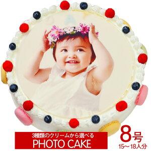 マカロン 写真ケーキ8号サイズ直径24cm≪15〜18名用サイズ≫☆3種類から選べる写真ケーキ 子供から大人がたのしめる新定番 写真 ケーキ をご賞味あれ
