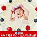 5号サイズ≪AM7時までのご注文で当日出荷≫シェリーブランの写真ケーキ誕生日ケーキ バースデーケーキの新定番 みんなが楽しめる写真ケーキを送ってみませんか?写真...