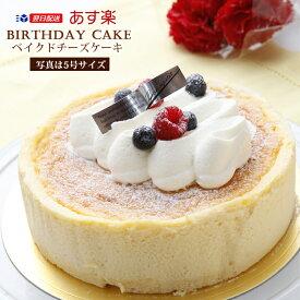 【送料無料】≪12時までのご注文で当日出荷≫バースデーケーキ ベイクドチーズ4号(約12cm)2〜3名サイズ シェリーブラン店舗で人気のバースデーケーキ