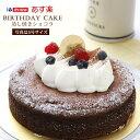 あす楽 送料無料 バースデーケーキ 蒸しショコラ4号(約12cm)2〜3名サイズ シェリーブラン店舗で人気のバースデーケーキ