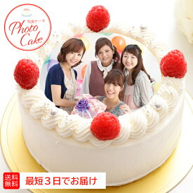 写真ケーキ 送料無料 バースデーケーキ 4号12cm 2〜3名用 (送料無料 ギフト お返し スイーツ 喜ばれる スイーツ ありがとう デコレーションケーキ 冷凍可 ケーキ)