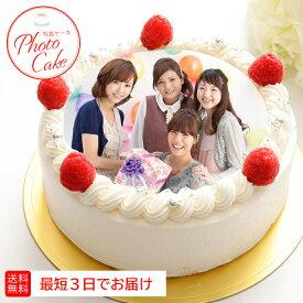 写真ケーキ 送料無料 バースデーケーキ 5号15cm 4〜6名用 (送料無料 ギフト お返し スイーツ 喜ばれる バースデーケーキ スイーツ ありがとう デコレーションケーキ 冷凍可 ケーキ)