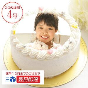 あす楽 写真ケーキ バースデーケーキ 4号12cm 2〜3名用 (ギフト お返し スイーツ 喜ばれる バースデーケーキ スイーツ ありがとう デコレーションケーキ 冷凍可 ケーキ)12時までのご注文で
