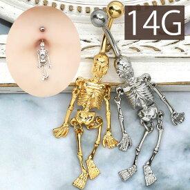 へそピアス かわいい 14G ボディピアス スカル 骸骨 14ゲージ 軟骨ピアス メンズ バナナバーベル カーブバーベル サージカルステンレス 耳 金属アレルギー 韓国