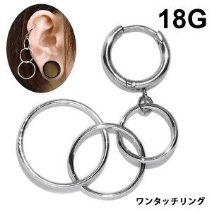 ピアス メンズ リングピアス 細い フープピアス 中折れ 片耳 シンプル ドロップピアス シルバー 銀 18G サージカルステンレス 金属アレルギー対応 3連 チェーン 三連 耳たぶ ワンタッチ ボデ