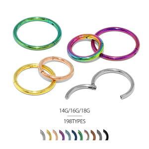 ピアス メンズ リングピアス フープピアス 片耳 シンプル 14G 16G 18G シルバー ゴールド 黒 赤 青 サージカルステンレス 金属アレルギー対応 耳たぶ ワンタッチ セグメントリング ボディピアス