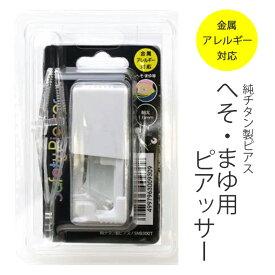 メンズ へそピアス かわいい ピアッサー 14G へそ まゆ用 ニードル 純チタン製 シルバー ボディピアス「BP」「ピアッサー」 「HSP」 韓国