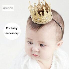 ベビー ヘアアクセサリー 王冠 クラウン ゴールド シルバー 誕生日 記念写真 インスタ ハーフバースデー 100日祝い 七五三 初節句 赤ちゃん