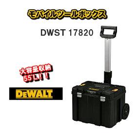【送料無料!】DEWALTデウォルト デオルトモバイルツールボックスDWST17820